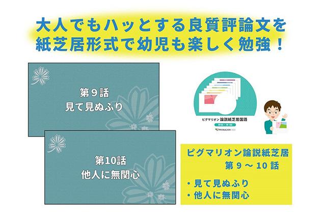 ピグマリオン 中川博士の論説紙芝居国語 第9話~第10話
