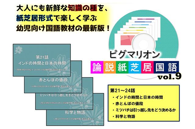 ピグマリオン 中川博士の論説紙芝居国語 第21話~第24話