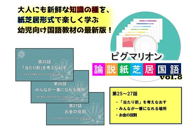 ピグマリオン 中川博士の論説紙芝居国語 第25話~第27話