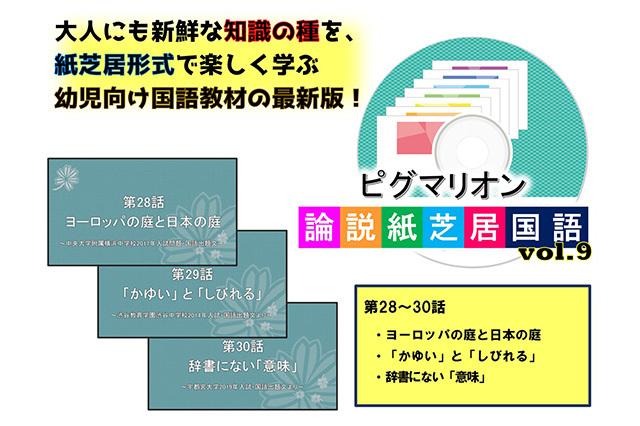 ピグマリオン 中川博士の論説紙芝居国語 第28話~第30話