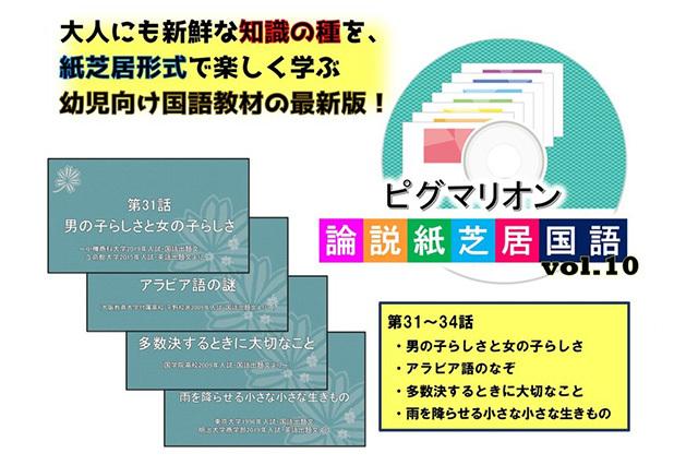ピグマリオン 中川博士の論説紙芝居国語 第31話~第34話