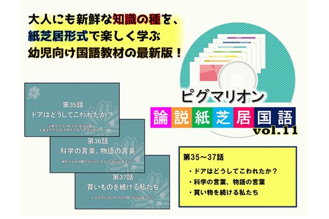 ピグマリオン 中川博士の論説紙芝居国語 第35話~第37話
