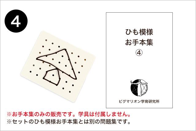 【お手本集】 ひも模様 4