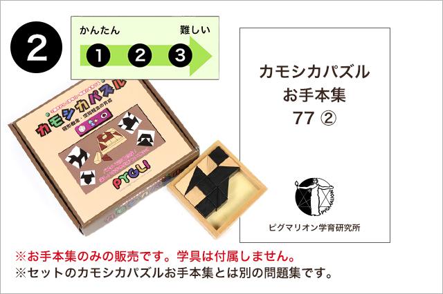 カモシカパズルお手本集77 (2)