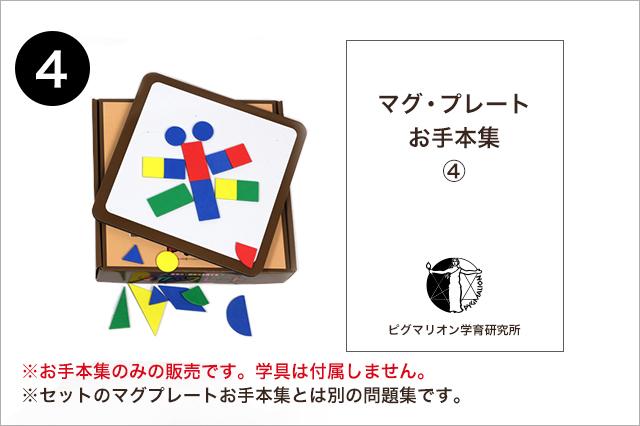 【お手本集】 マグプレート 4
