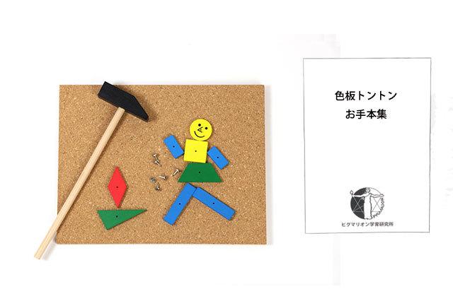 色板とんとん教具お手本集セット