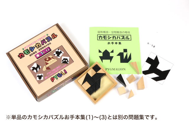 カモシカパズル教具お手本集セット