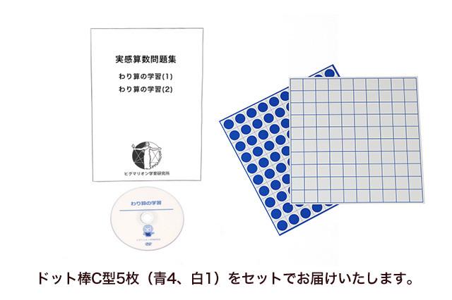 わり算の学習(ドット棒C型5枚あり)