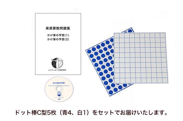 かけ算の学習(ドット棒C型5枚あり)