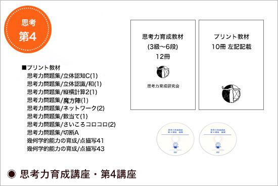 thk4-f.jpg