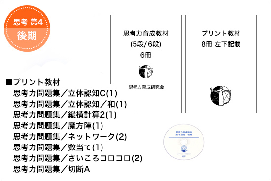 thk4-sec.jpg