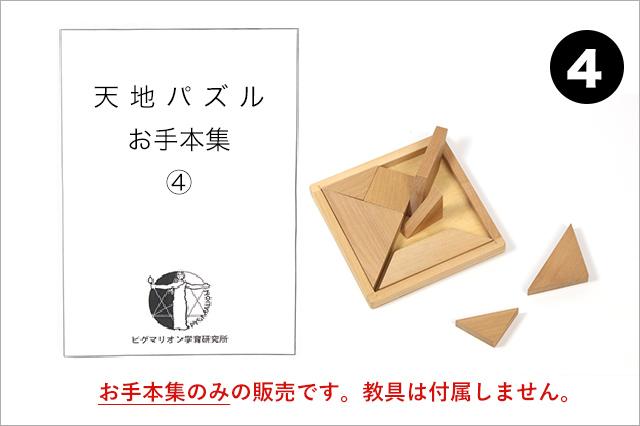 天地パズルお手本集 (4)