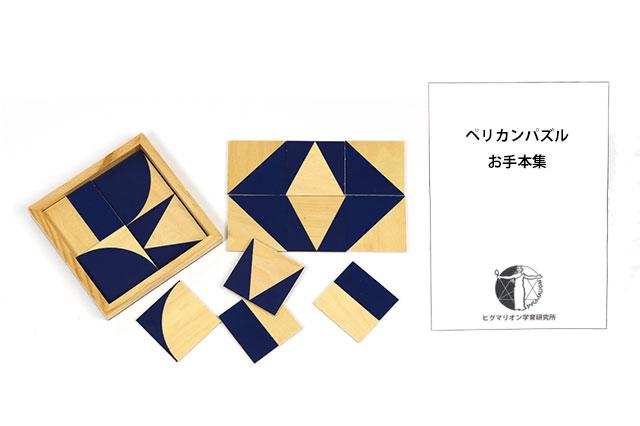 ペリカンパズル教具お手本集セット