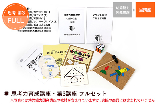 思考力育成講座 第3講座 2級~2段 幼児能力開発講座購入済