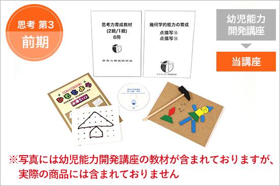 思考力育成講座 第3講座 (前期) 幼児能力開発講座購入済