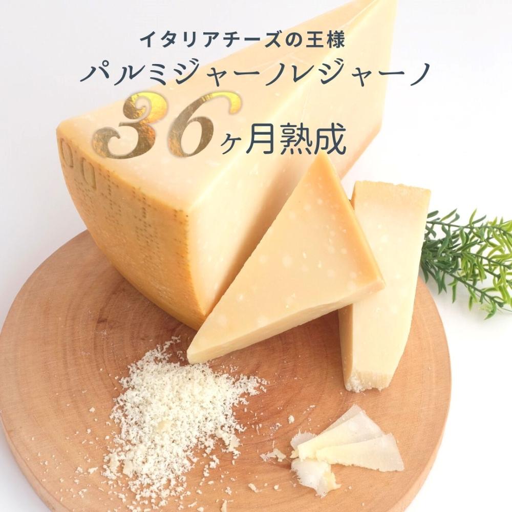 チーズ専門店 イタリアチーズの王様パルミジャーノレッジャーノ36ヶ月熟成