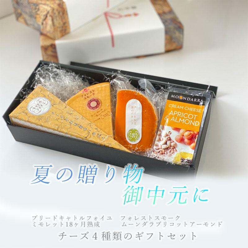チーズ専門店キャトルフォイユ夏のギフトお中元にチーズフロマージュギフト