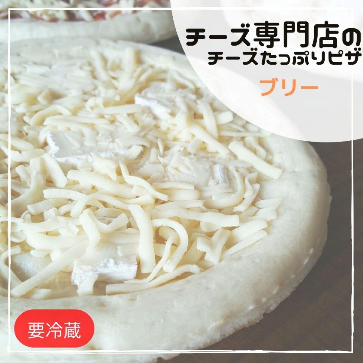 チーズ専門店のピザ・ブリーチーズ