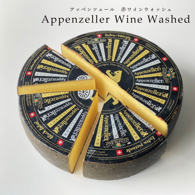 アッペンツェール赤ワインウォッシュ