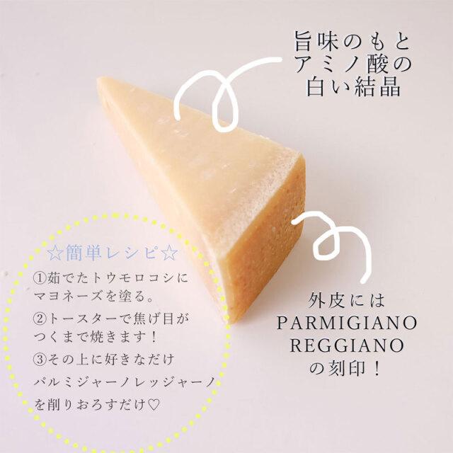 チーズ専門店キャトルフォイユ チーズの王様 イタリアチーズ代表パルミジャーノレッジャーノ36ヶ月熟成
