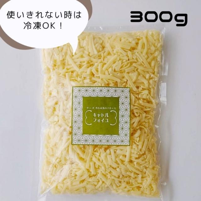 キャトルフォイユオリジナルシュレッドチーズ