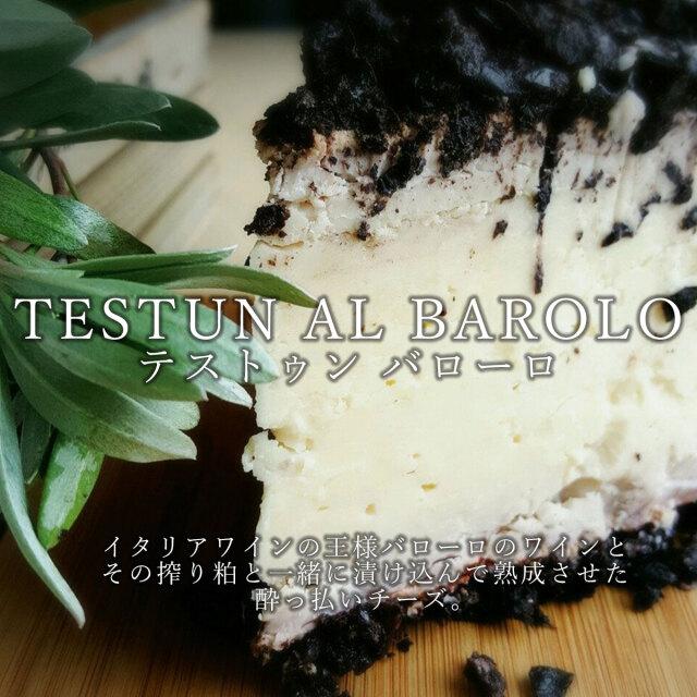 ワイン漬けチーズ,バローロ