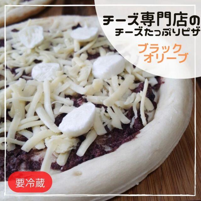 チーズ専門店のピザ オリーブ ブラック モッツァレラ ピザ 非加熱 タプナード
