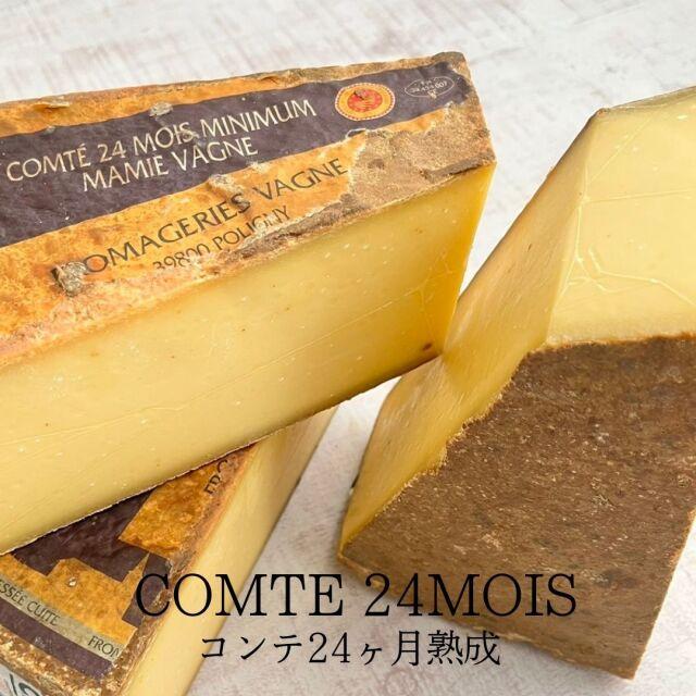 コンテ 24ヶ月熟成 栗のような ほくほく フランス産 ハードチーズ