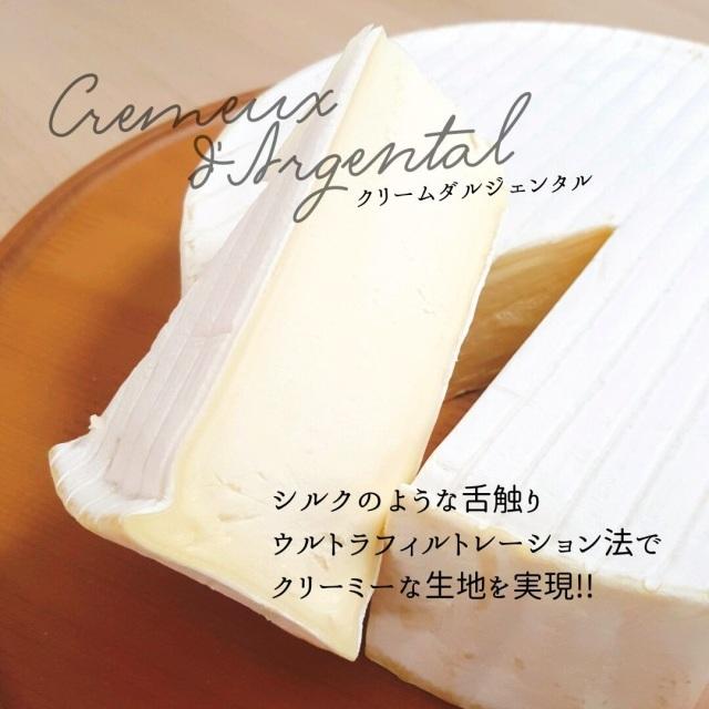 チーズ専門店 白かび クリームダルジェンタル