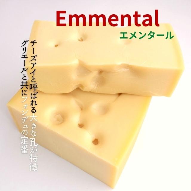 エメンタール スイス産 穴空きチーズ チーズアイ 天使の涙 チーズフォンデュ
