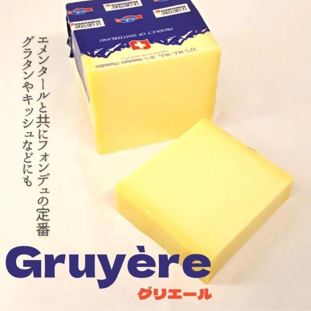 グリエール グリュイエール クロックムッシュ キッシュ ハードチーズ チーズフォンデュ