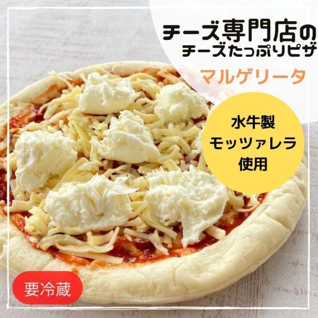 チーズ専門店のピザ マルゲピザ マルゲリータ 牛乳 水牛 トマトソース キャトルフォイユのピザ おうちごはん