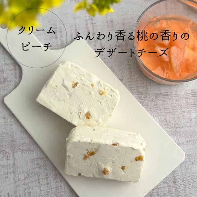 デンマーク産 クリームピーチ 桃 デザートチーズ 甘いチーズ 食べやすい 女性人気 お子様向け