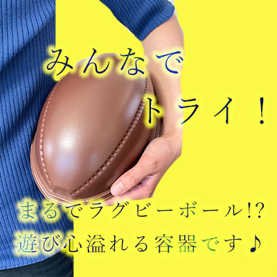 ラグビーボール入りスポーツ応援セット