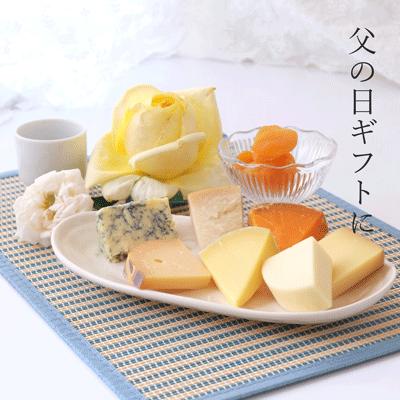 チーズ専門店父の日ギフト