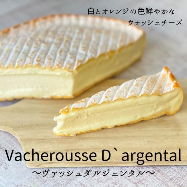 チーズ専門店 ウォッシュチーズ ヴァッシュアルダルジェンタル バッシュ