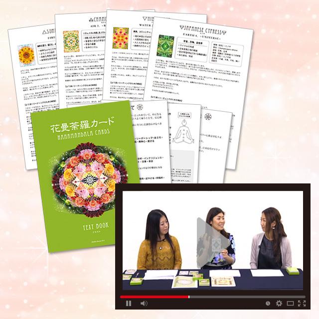 花曼荼羅カード プレミアセミナー アドバンス講座<特典付!>