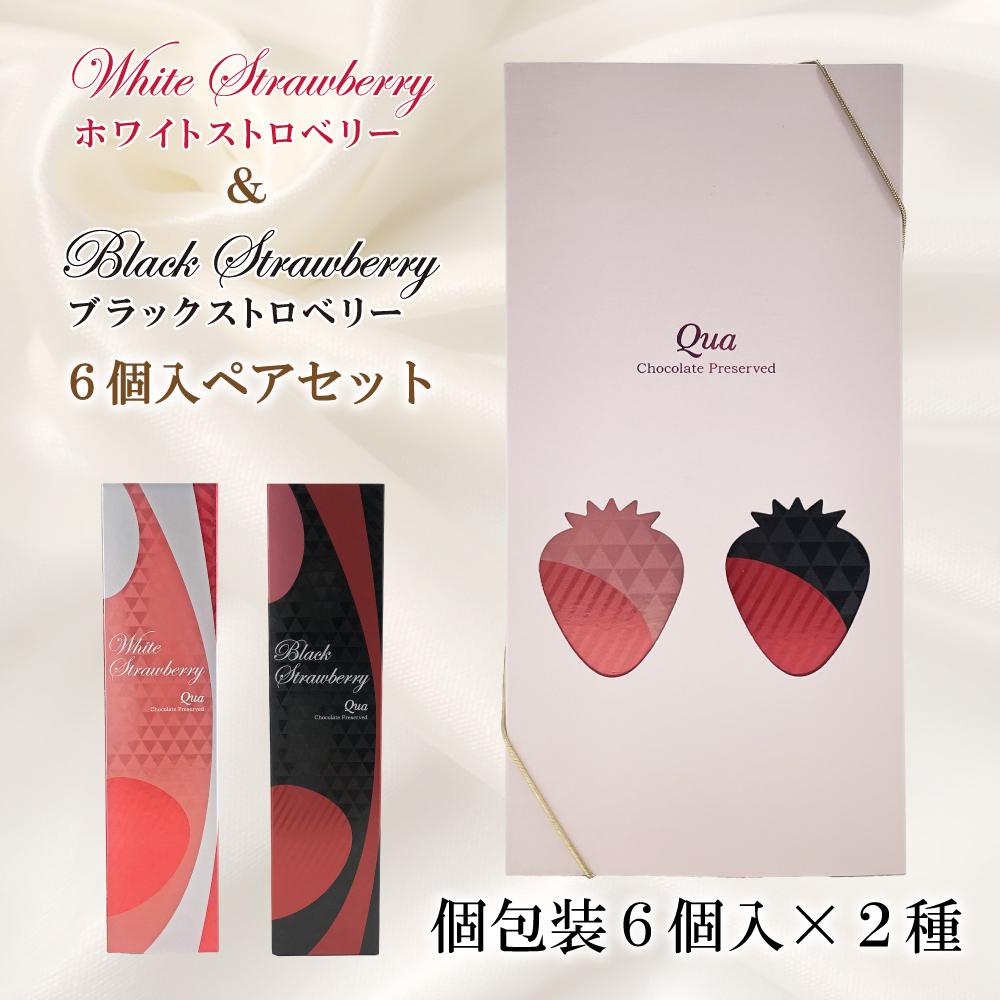 ホワイトストロベリー&ブラックストロベリー箱ペアセット