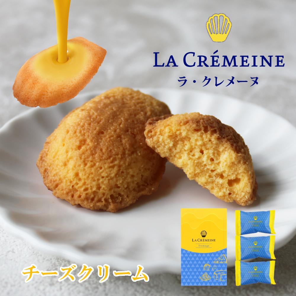 ラ・クレメーヌ チーズクリーム