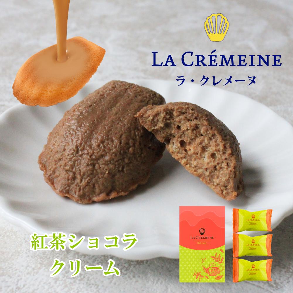 ラ・クレメーヌ 紅茶ショコラクリーム