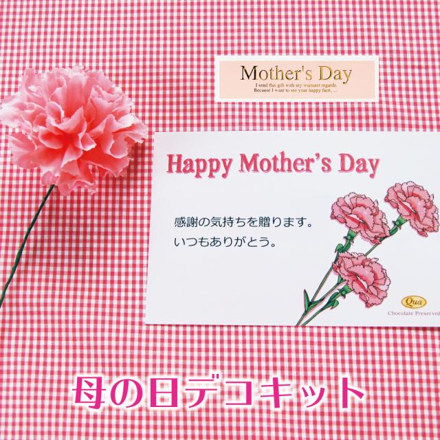 母の日デコレーションキット