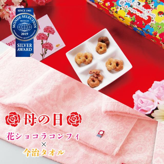 母の日ギフトセット(花ショコラコンフィ)