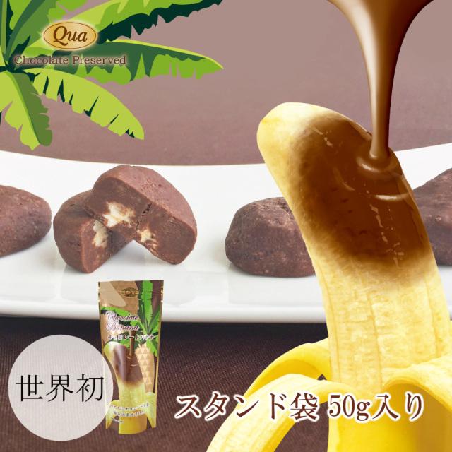 チョコレートバナナ50g入り