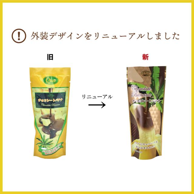 チョコレートバナナリニューアルのお知らせ