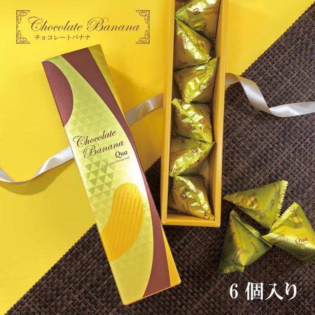 チョコレートバナナ6個入り