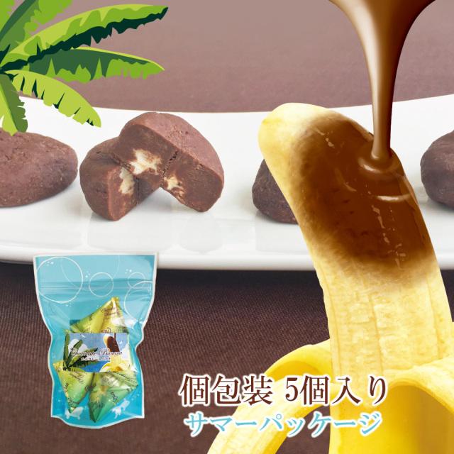 チョコレートバナナ5個入り