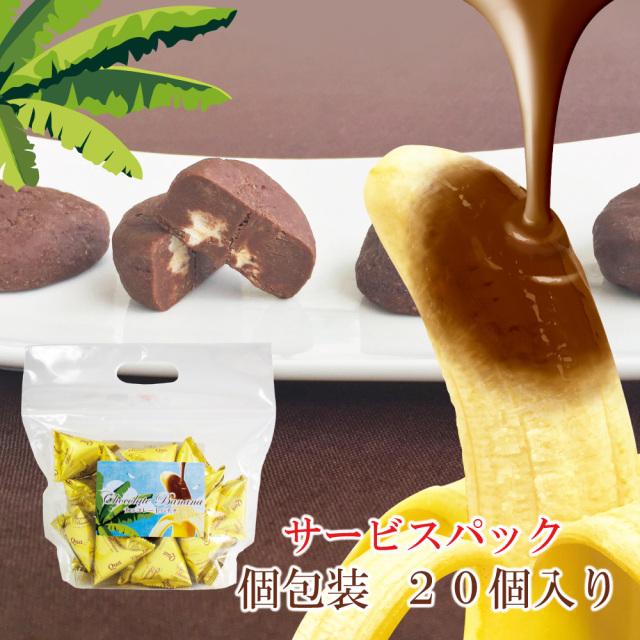 チョコレートバナナ20個入り