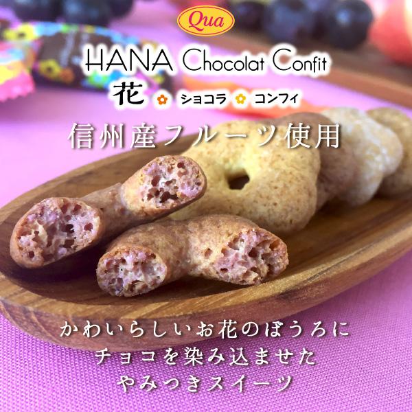 可愛らしいお花のぼうろに信州産フルーツを使用したチョコレートを染み込ませた「花ショコラコンフィ」