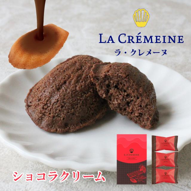 ラ・クレメーヌ ショコラクリーム