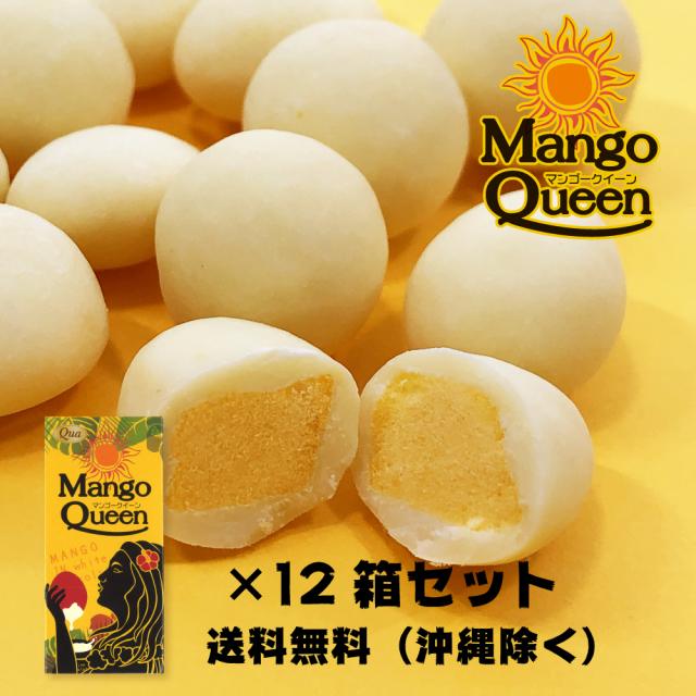 【10%の12個セット】マンゴークイーン